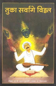 Tuka Sarvange Vitthal