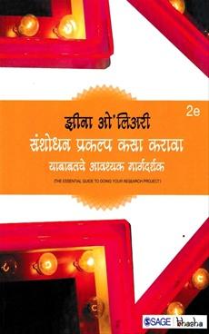 Sanshodhan Prakalp Kasa Karava