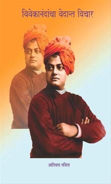 Vivekanandancha Vedant Vichar