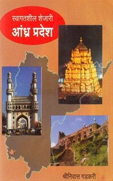 Swagatashil Shejari Andhra Pradesh