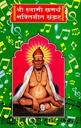 श्री स्वामी समर्थ भक्तीगीत संग्रह