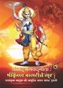श्रीमद् भगवद्गीता : श्रीकृष्ण बासरीचे सूर