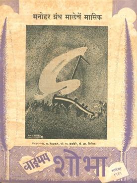 वाङ्मय शोभा ( सप्टेंबर १९३९ )