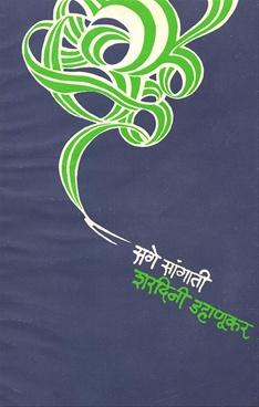 Sage Sangati