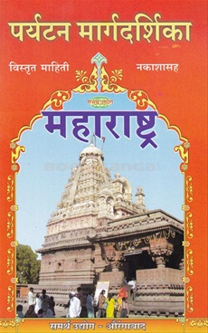Paryatan Margadarshika Maharashtra
