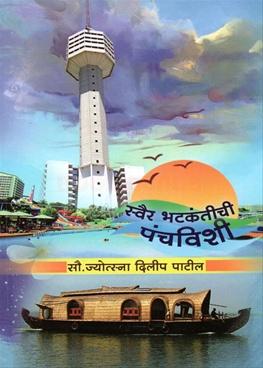 Swair Bhatkantichi Panchavishi