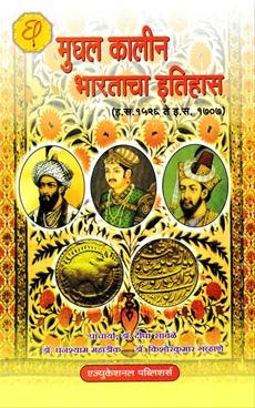 Mughal Kalin Bhartacha Itihas