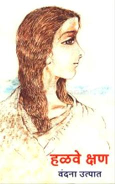 Halave Kshan