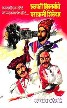 Chatrapati Shivrayanche Parakrami Shiledar