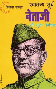 Tejacha Varsa Swatantrya Surya Netaji