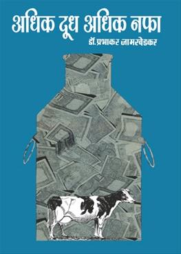 Adhik Dudh Adhik Napha