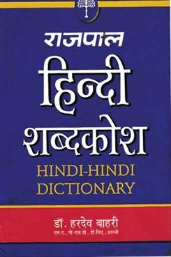 Rajpal Hindi Shabdkosh