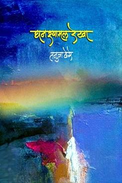 Ghanshyamal Rekha