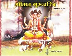 Shrimat Gurucharitra (Adhyay 3 Ra)