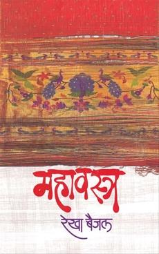 Mahavastra