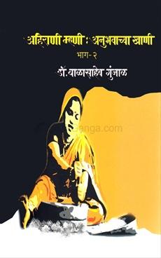 Ahirani Mhani : Anubhavachya Khani - Bhag 2