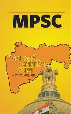 Maharashtrachi Prashasakiya Vyavastha