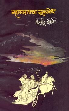 Mahabhartacha Mulyavedh