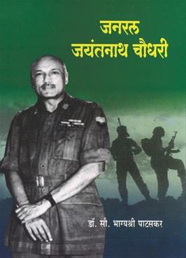 Ganaral Jayantnath Choudhari