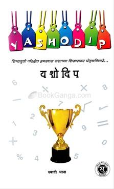 Yashodeep
