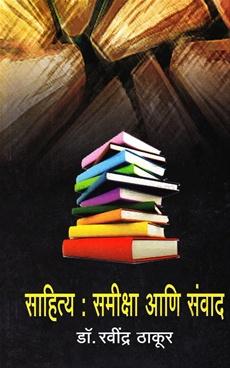 Sahitya Samiksha Ani Sanvad