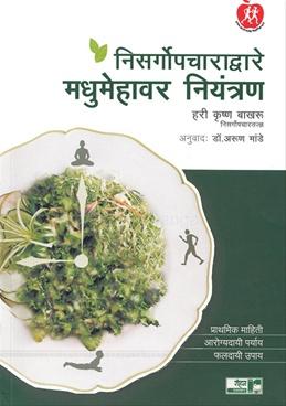 Nisargopcharadware Madhumehavar Niyantran