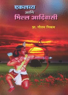 Ekalavya Ani Bhilla Adiwasi