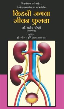Kidney Jagava Jivan Fulava