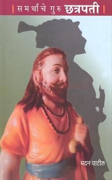 Samarthanche Guru Chatrapati
