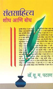 Santsahitya : Shodh Ani Bodh