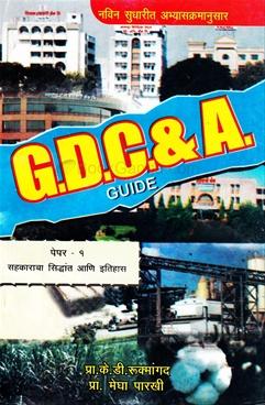 Ycmou ba marathi books pdf