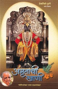 Amrutachi Khani - Bhag 3 Ra