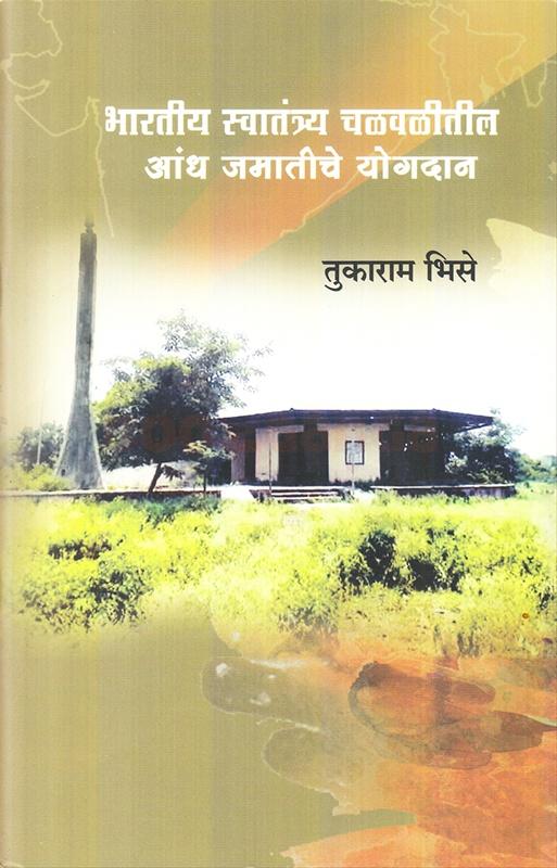 भारतीय स्वातंत्र्य चळवळीतील आंध जमातीचे योगदान