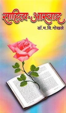 Sahitya Aswad