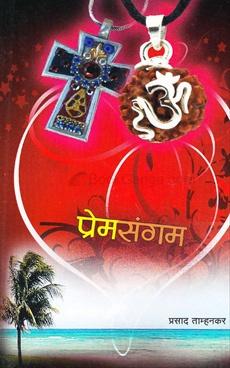 Prem Sangam