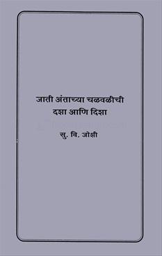 Jati Antachya Chalvalichi Dasha Ani Disha
