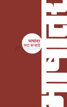 Bhashantar