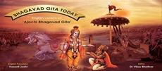 Bhagavd Gita Today