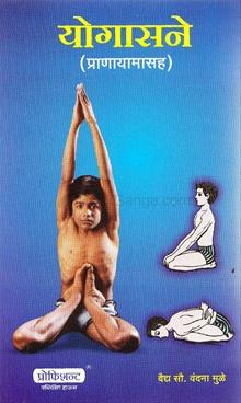 Yogasane (Pranayamasah)