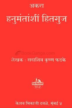 Akara Hanumantanshi Hitguj