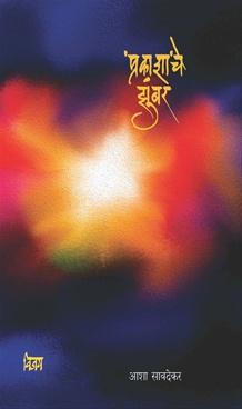 Prakashache Zumbar