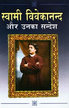 Swami Vivekanand Aur Unka Sandesh