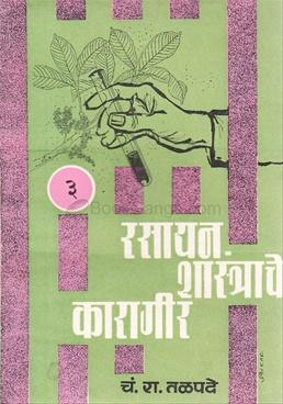 Rasayan Shastrache Karagir ( Bhag 3 )