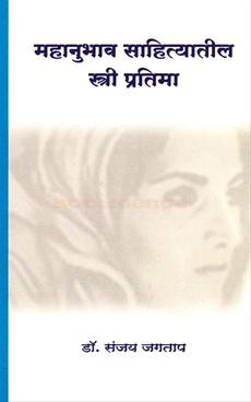 Mahanubhav Sahityatil Stri Pratima