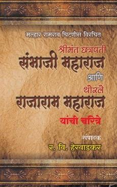 Shrimant Chatrapati Sambhaji Maharaj Ani Thorale Rajaram Maharaj Yanchi Charitre