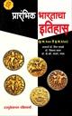 प्रारंभिक भारताचा इतिहास