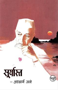 Suryast