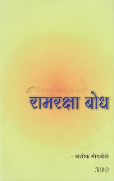 Ramraksha Bodh