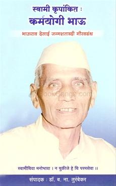 Karmayogi Bhau