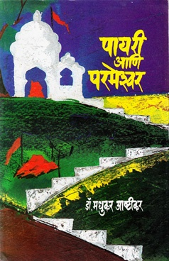 Payari Ani Parmeshwar